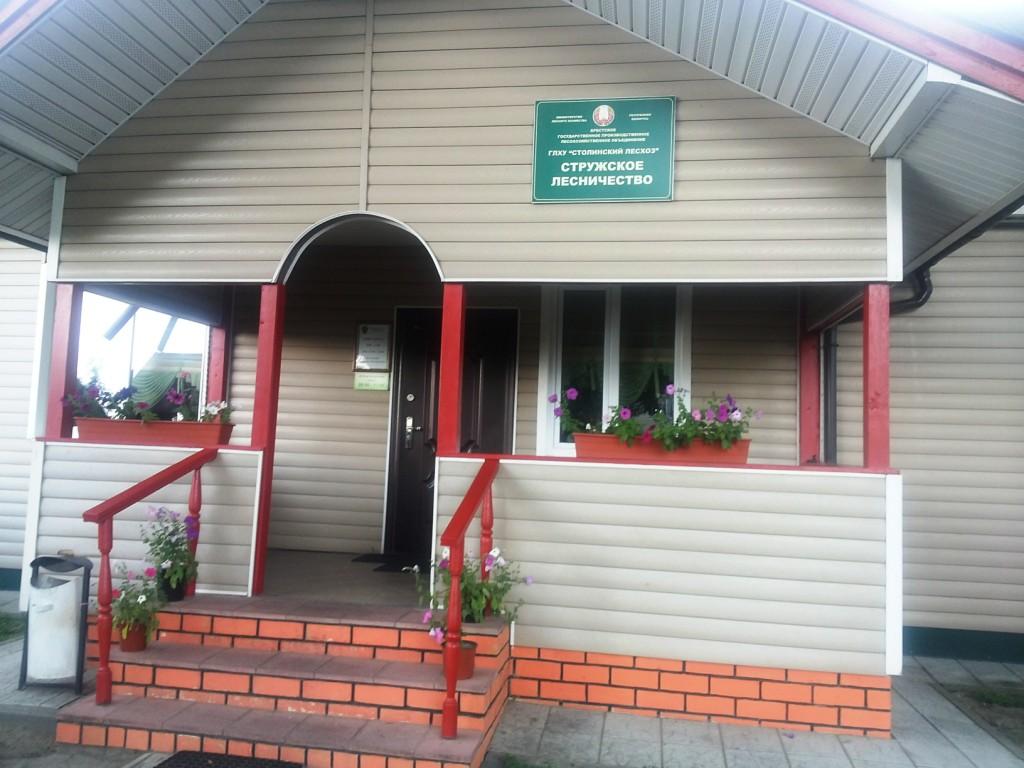 Здание конторы Стружского лесничества
