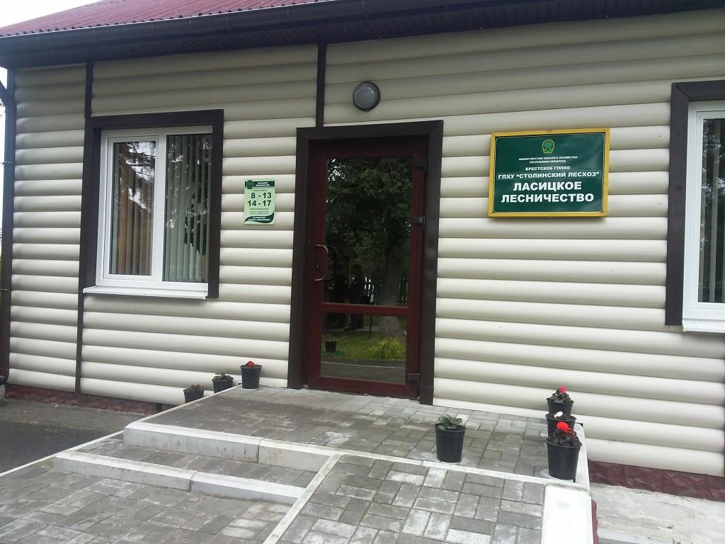 Здание конторы Ласицкого лесничества